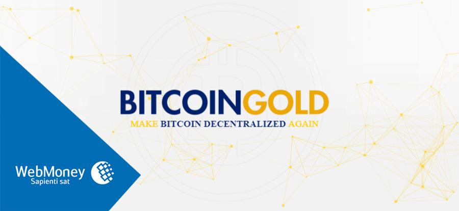 Заявление по поводу запуска сети Bitcoin Gold