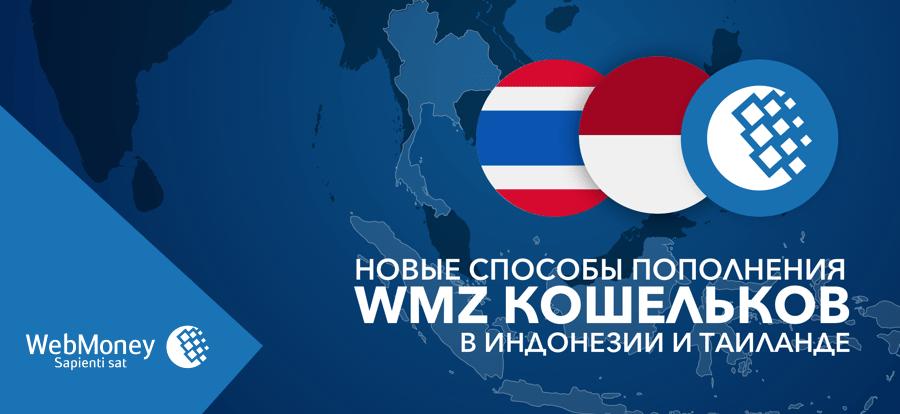 Новые способы пополнения Z-кошелька (Webmoney) в Индонезии и Таиланде