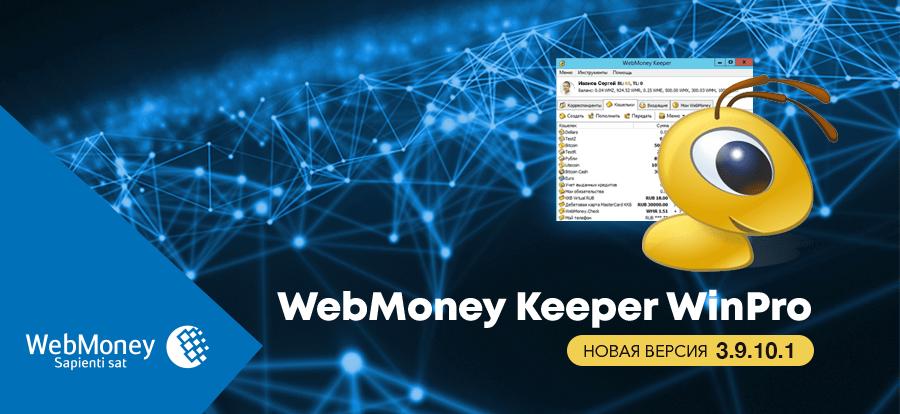 WebMoney Keeper WinPro 3.9.10.1