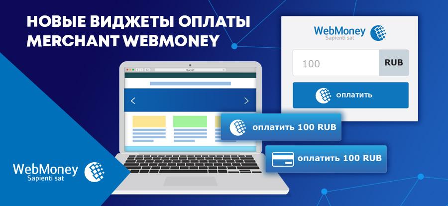 Новые виджеты приема платежей Merchant WebMone