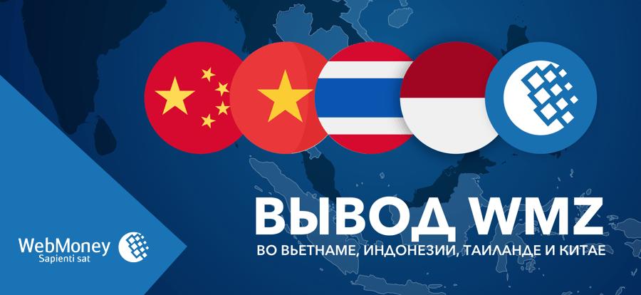 Вывод WMZ во Вьетнаме, Индонезии, Таиланде и Китае