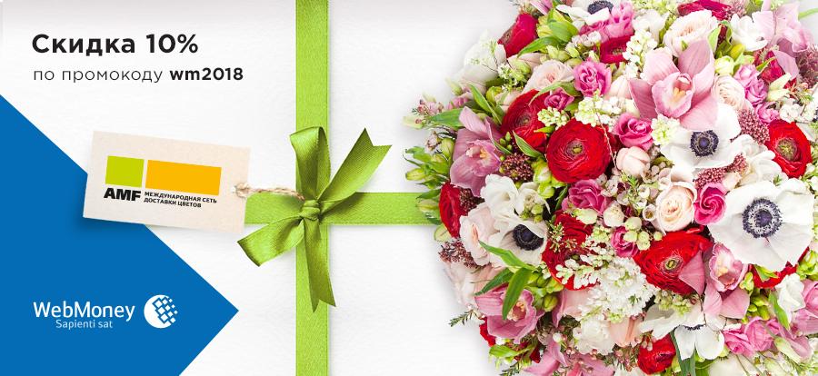 Скидка 10% на все букеты и цветочные композиции от компании AMF