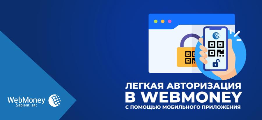 Легкая авторизация в WebMoney с помощью мобильного приложения