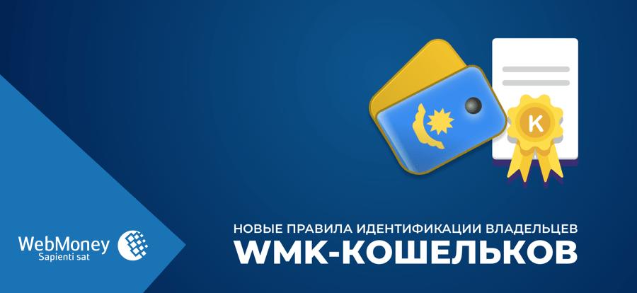 Новые правила идентификации владельцев WMK-кошельков и новые лимиты.