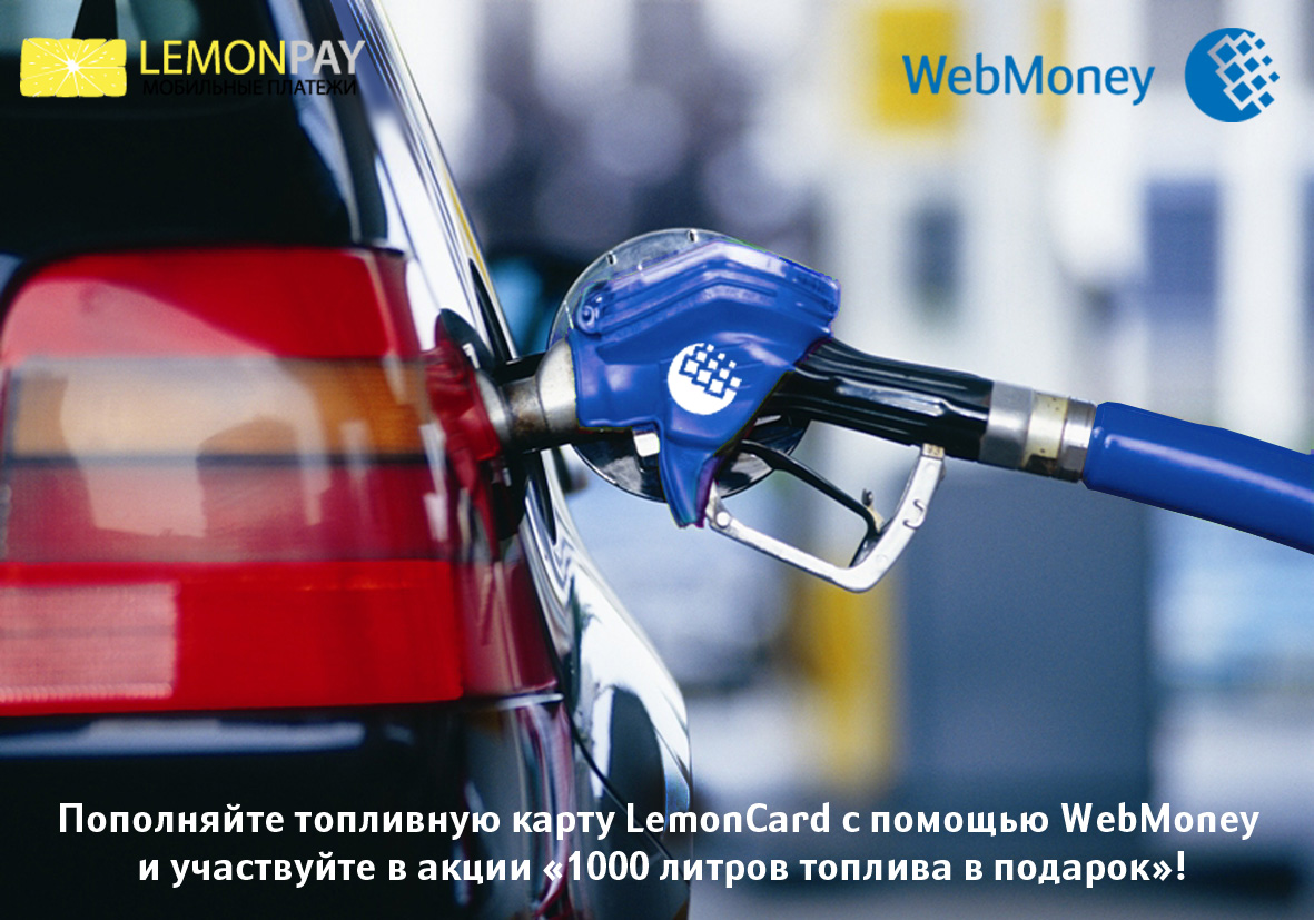 WebMoney & LemonCard