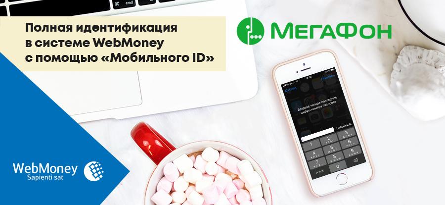 Полная идентификация в системе WebMoney с помощью «Мобильного ID»