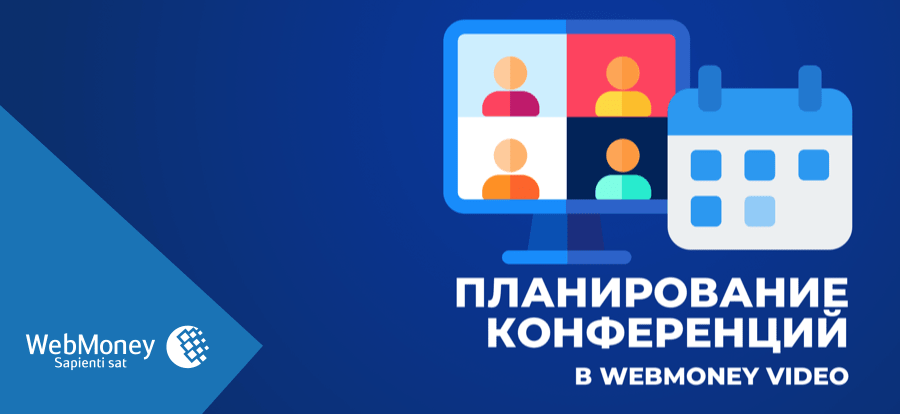 Планирование конференций в WebMoney Video